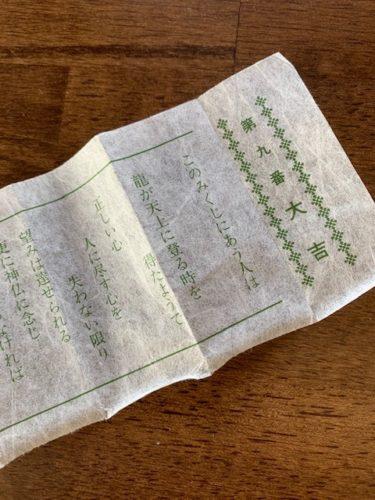 【婚活 結婚相談所】近くの神社へ…おみくじ大吉でした!